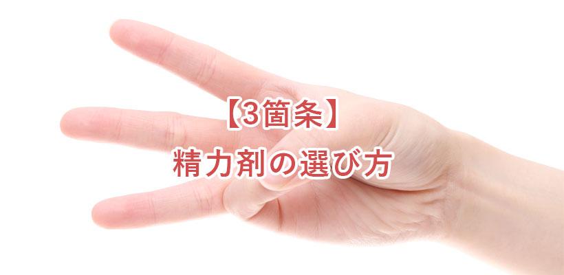 【3箇条】精力剤の選び方