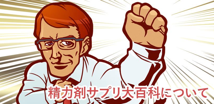 精力剤サプリ大百科について